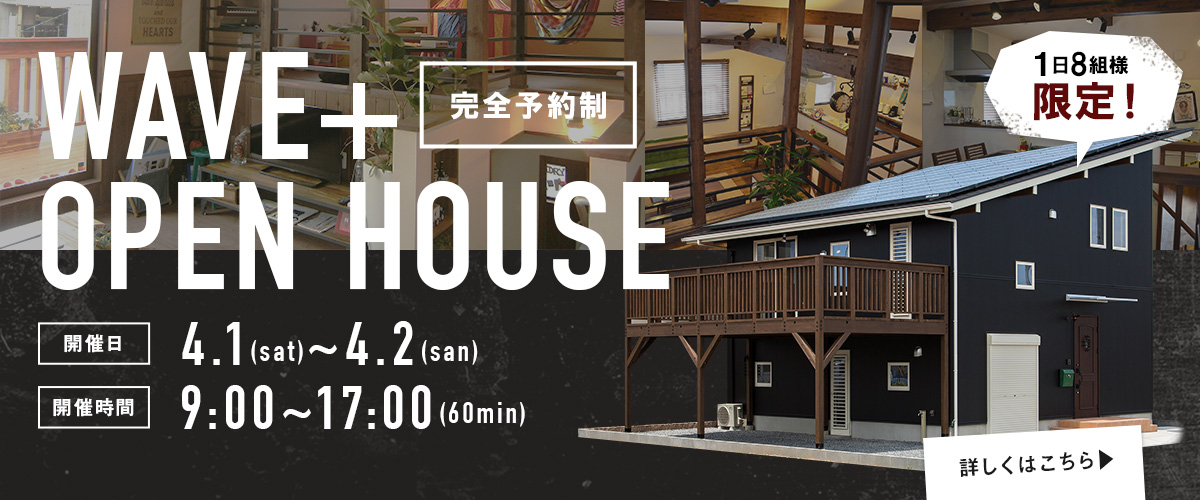 WAVE+ OPEN HOUSE