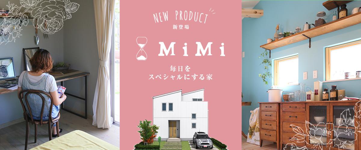新商品MiMi紹介