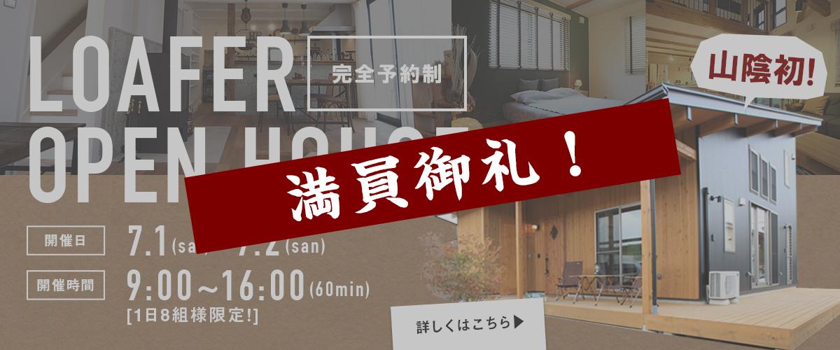 山陰初★LOAFER完成見学会!!