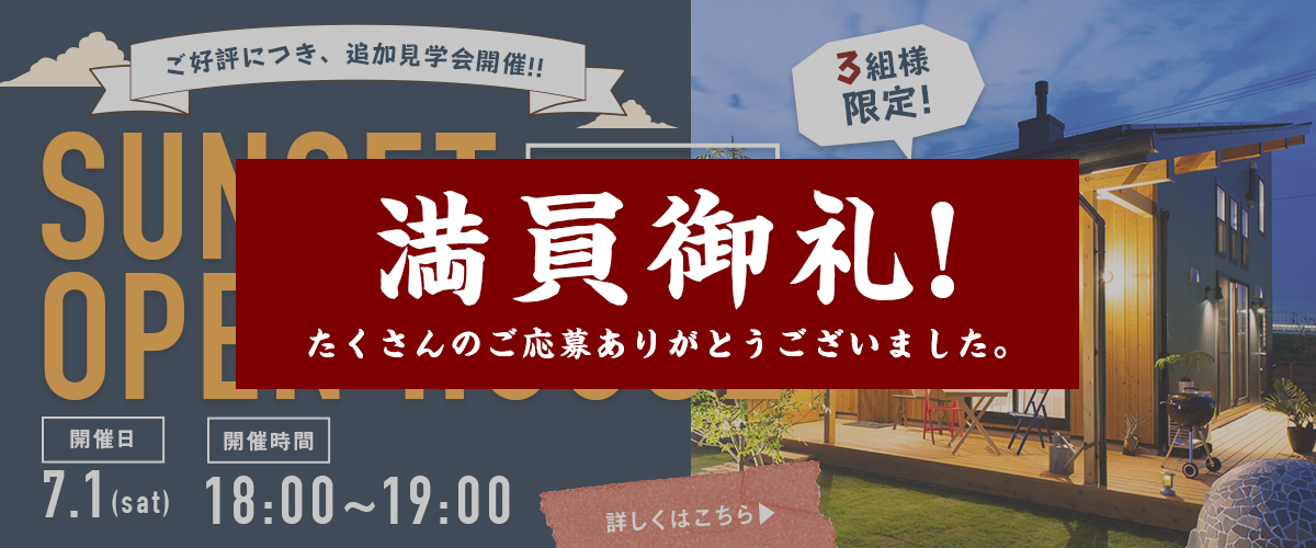 LOAFER☆SUNSET OPEN HOUSE