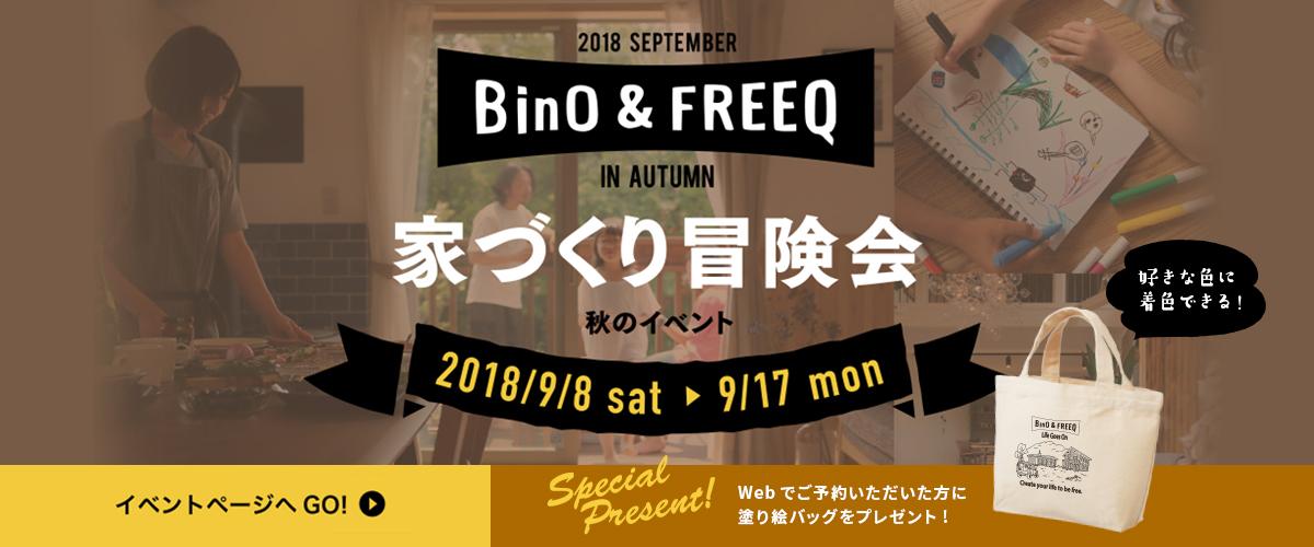 2018年度 BinO・FREEQ秋イベント ~家づくり冒険会~