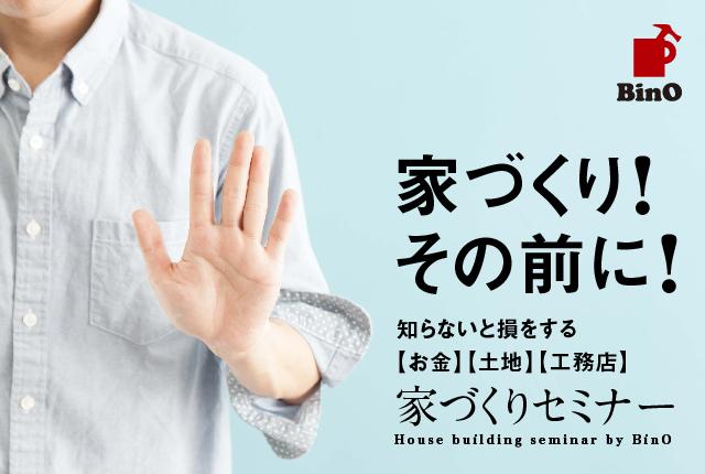 ≪家づくりセミナー≫知らないと損をする!? お金/土地/工務店